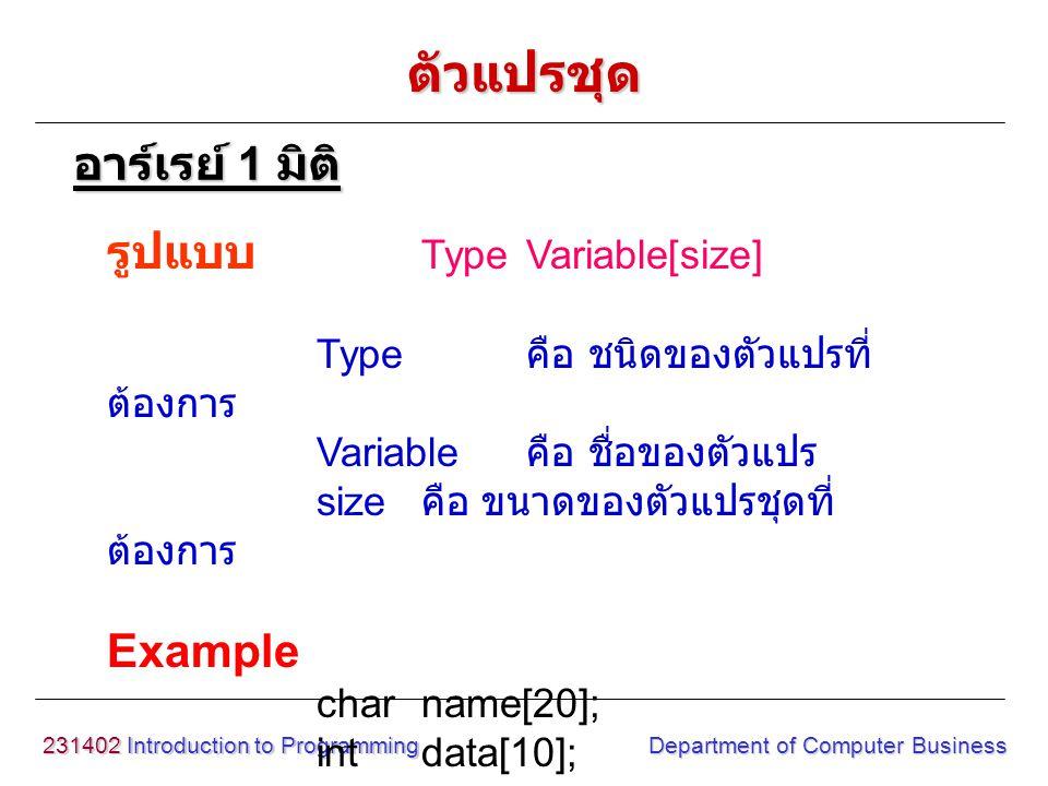 ตัวแปรชุด อาร์เรย์ 1 มิติ รูปแบบ Type Variable[size] Example